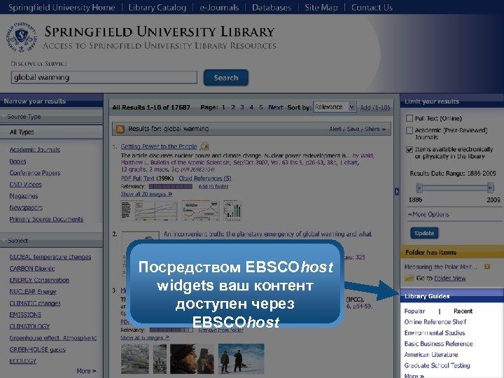 Посредством EBSCOhost widgets ваш контент доступен через EBSCOhost