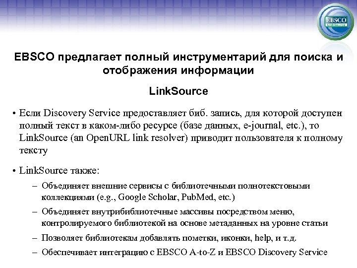 EBSCO предлагает полный инструментарий для поиска и отображения информации Link. Source • Если Discovery