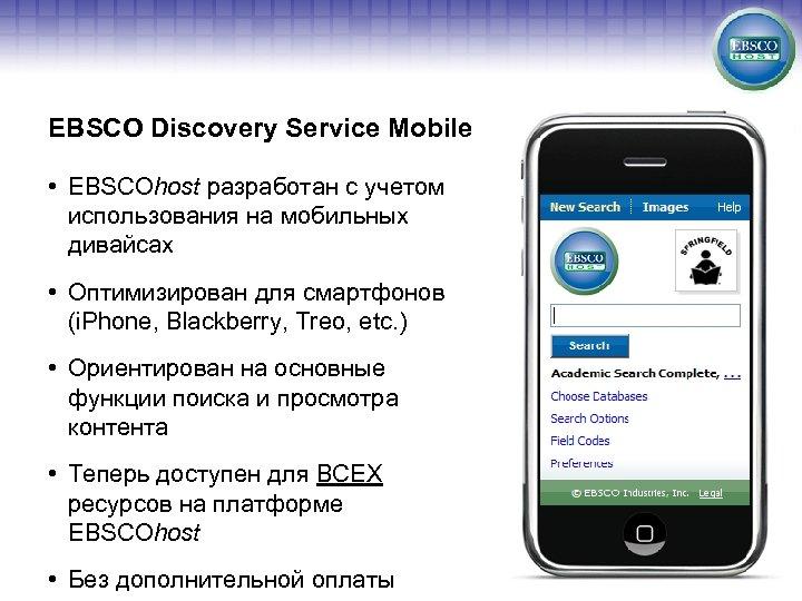 EBSCO Discovery Service Mobile • EBSCOhost разработан с учетом использования на мобильных дивайсах •