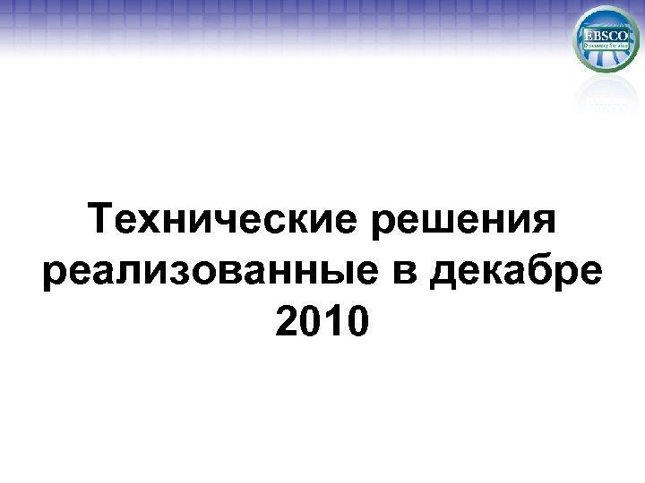 Технические решения реализованные в декабре 2010