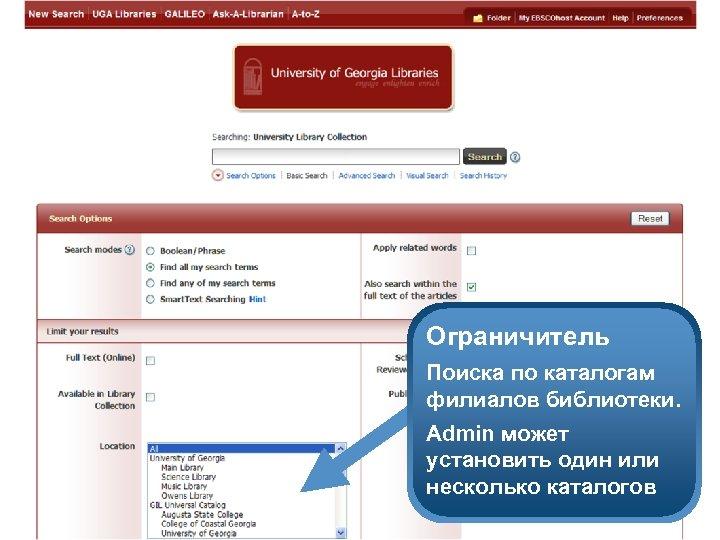 Ограничитель Поиска по каталогам филиалов библиотеки. Admin может установить один или несколько каталогов