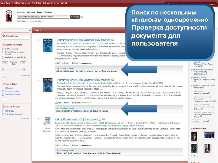 Поиск по нескольким каталогам одновременно Проверка доступности документа для пользователя