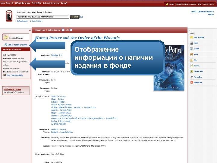 Отображение информации о наличии издания в фонде