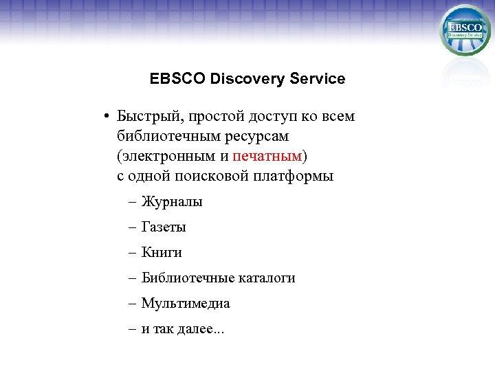EBSCO Discovery Service • Быстрый, простой доступ ко всем библиотечным ресурсам (электронным и печатным)