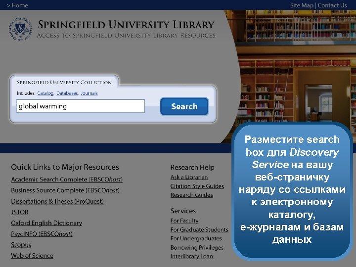 Разместите search box для Discovery Service на вашу веб-страничку наряду со ссылками к электронному