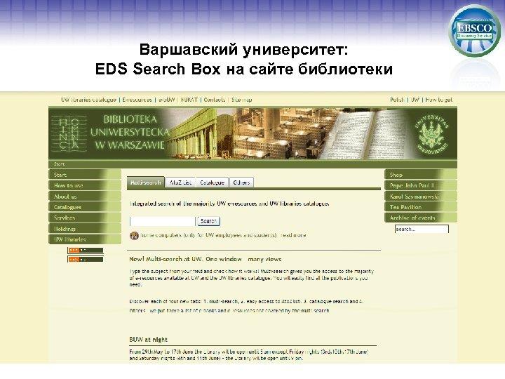 Варшавский университет: EDS Search Box на сайте библиотеки