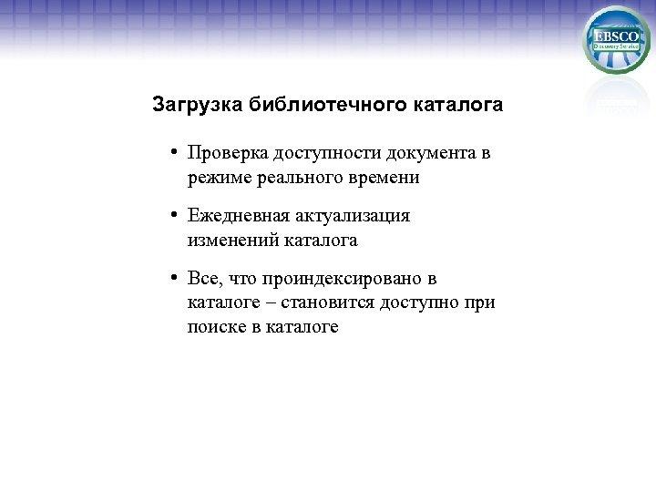 Загрузка библиотечного каталога • Проверка доступности документа в режиме реального времени • Ежедневная актуализация