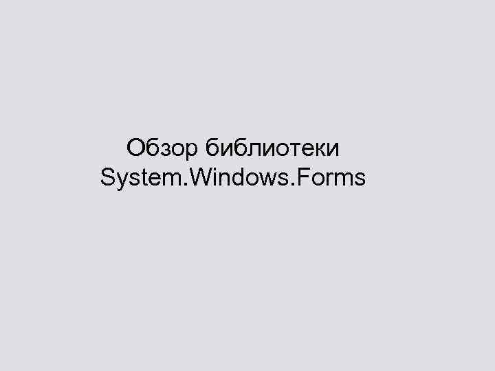 Обзор библиотеки System. Windows. Forms