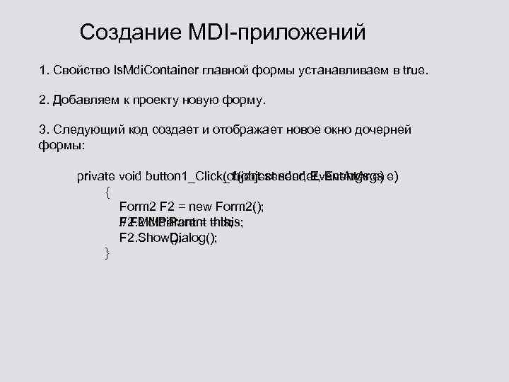 Создание MDI-приложений 1. Свойство Is. Mdi. Container главной формы устанавливаем в true. 2. Добавляем
