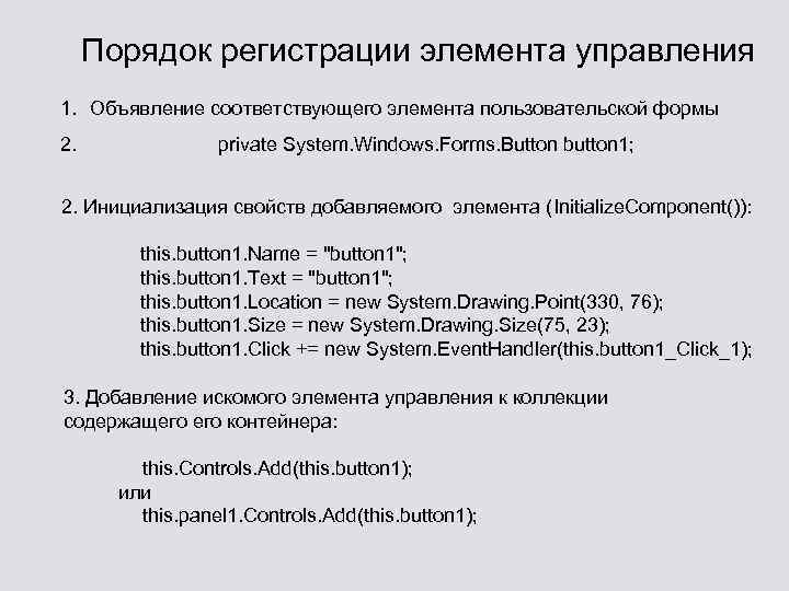 Порядок регистрации элемента управления 1. Объявление соответствующего элемента пользовательской формы 2. private System. Windows.