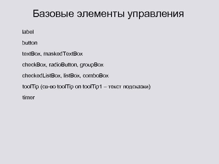 Базовые элементы управления label button text. Box, masked. Text. Box check. Box, radio. Button,