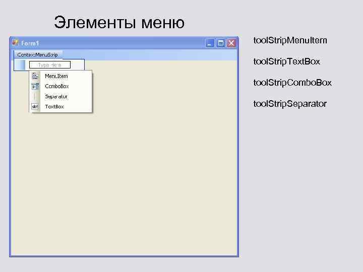 Элементы меню tool. Strip. Menu. Item tool. Strip. Text. Box tool. Strip. Combo. Box