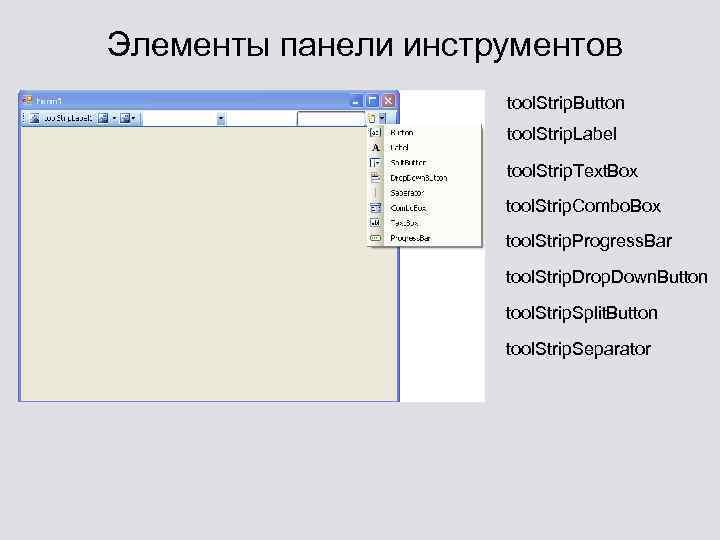 Элементы панели инструментов tool. Strip. Button tool. Strip. Label tool. Strip. Text. Box tool.