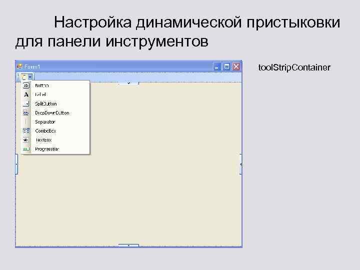 Настройка динамической пристыковки для панели инструментов tool. Strip. Container