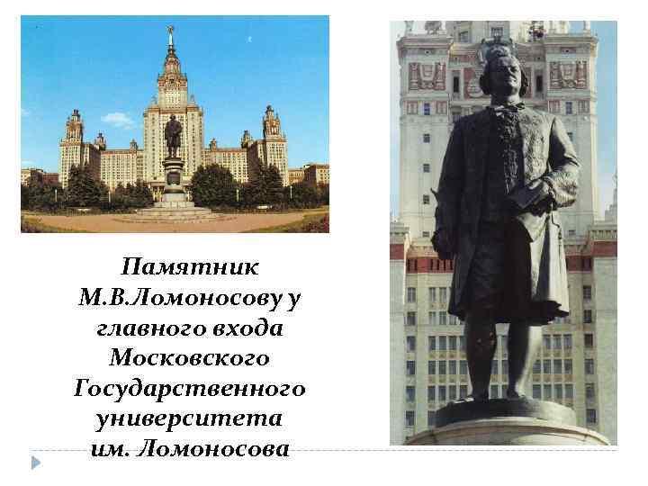 Памятник М. В. Ломоносову у главного входа Московского Государственного университета им. Ломоносова