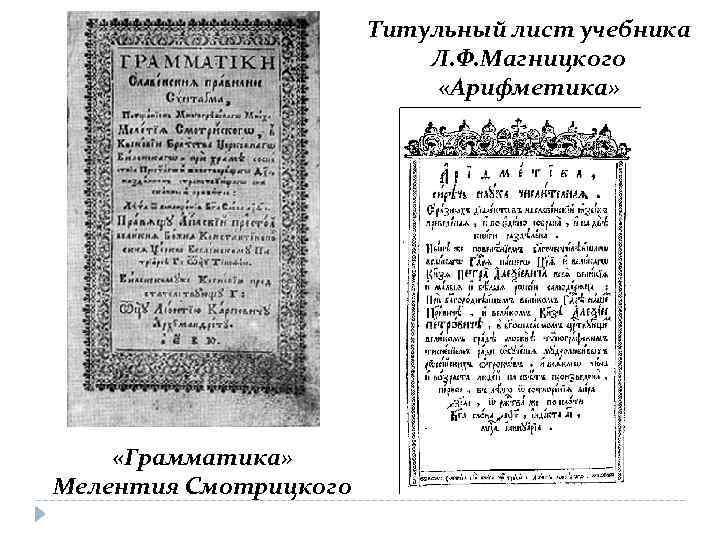 Титульный лист учебника Л. Ф. Магницкого «Арифметика» «Грамматика» Мелентия Смотрицкого