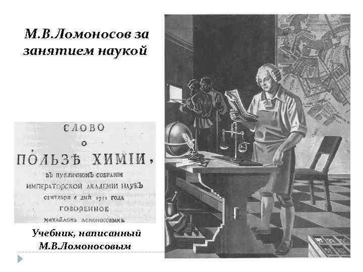 М. В. Ломоносов за занятием наукой Учебник, написанный М. В. Ломоносовым