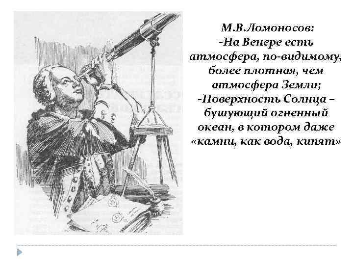 М. В. Ломоносов: -На Венере есть атмосфера, по-видимому, более плотная, чем атмосфера Земли; -Поверхность