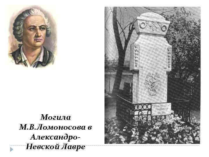 Могила М. В. Ломоносова в Александро. Невской Лавре