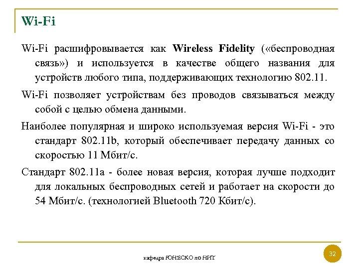 Wi-Fi расшифровывается как Wireless Fidelity ( «беспроводная связь» ) и используется в качестве общего