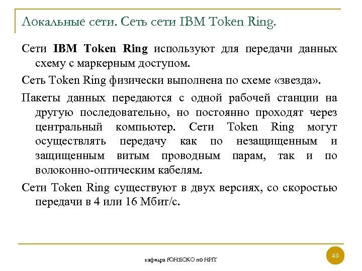 Локальные сети. Сеть сети IBM Token Ring. Cети IBM Token Ring используют для передачи