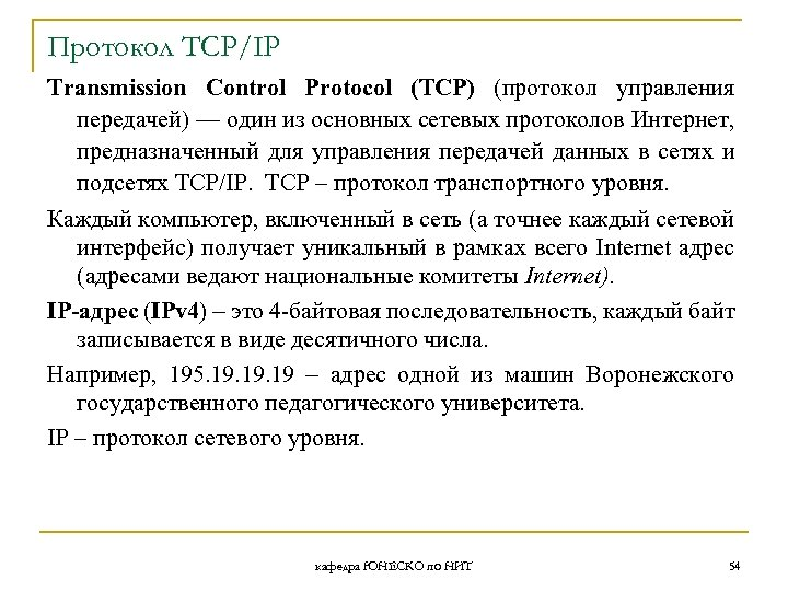 Протокол TCP/IP Transmission Control Protocol (TCP) (протокол управления передачей) — один из основных сетевых