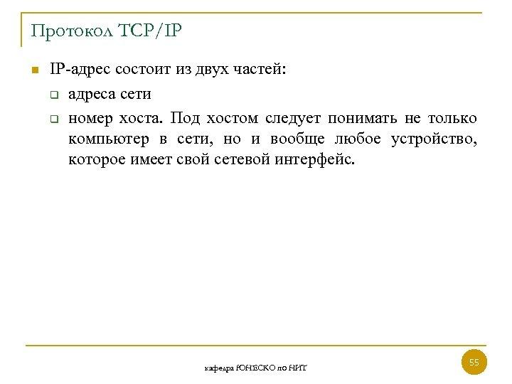 Протокол TCP/IP n IP-адрес состоит из двух частей: q адреса сети q номер хоста.
