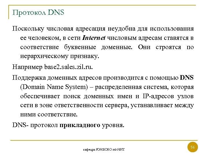 Протокол DNS Поскольку числовая адресация неудобна для использования ее человеком, в сети Internet числовым