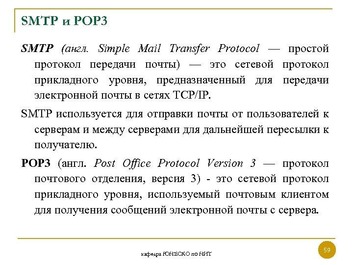 SMTP и POP 3 SMTP (англ. Simple Mail Transfer Protocol — простой протокол передачи
