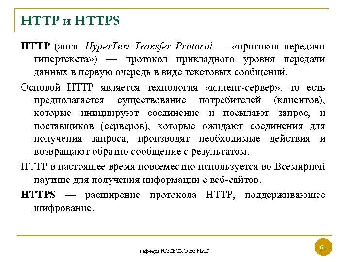 HTTP и HTTPS HTTP (англ. Hyper. Text Transfer Protocol — «протокол передачи гипертекста» )