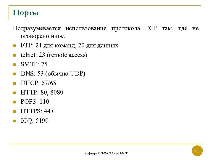 Порты Подразумевается использование протокола TCP там, где не оговорено иное. n FTP: 21 для
