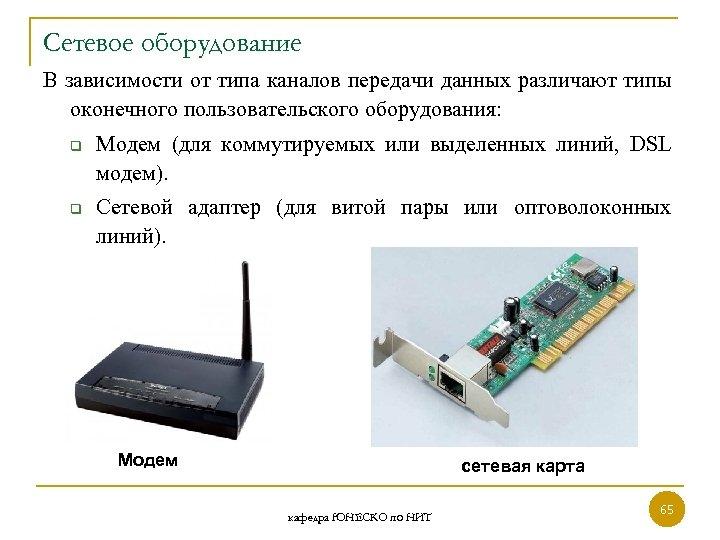 Сетевое оборудование В зависимости от типа каналов передачи данных различают типы оконечного пользовательского оборудования: