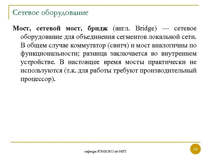 Сетевое оборудование Мост, сетевой мост, бридж (англ. Bridge) — сетевое оборудование для объединения сегментов