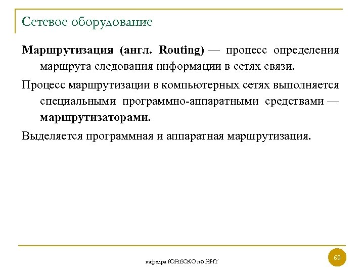 Сетевое оборудование Маршрутизация (англ. Routing) — процесс определения маршрута следования информации в сетях связи.