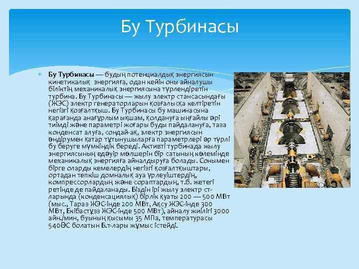 Бу Турбинасы — будың потенциалдық энергиясын кинетикалық энергияға, одан кейін оны айналушы біліктің механикалық
