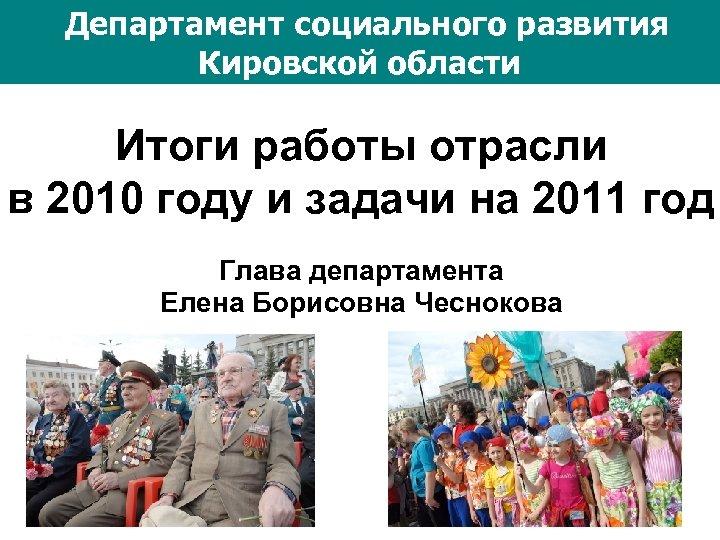 Департамент социального развития Кировской области Итоги работы отрасли в 2010 году и задачи на