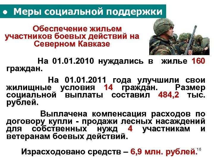 ● Меры социальной поддержки Обеспечение жильем участников боевых действий на Северном Кавказе На 01.