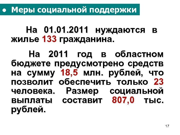 ● Меры социальной поддержки На 01. 2011 нуждаются в жилье 133 гражданина. На 2011