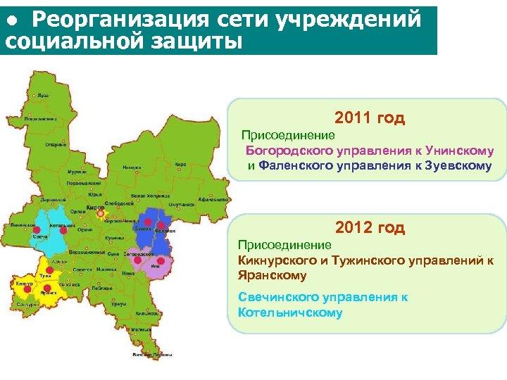 ● Реорганизация сети учреждений социальной защиты 2011 год Присоединение Богородского управления к Унинскому и