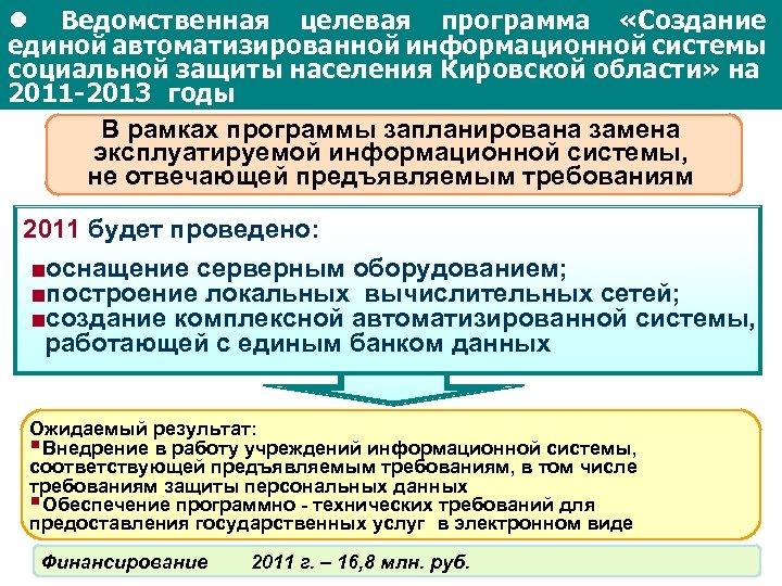 ● Ведомственная целевая программа «Создание единой автоматизированной информационной системы социальной защиты населения Кировской области»