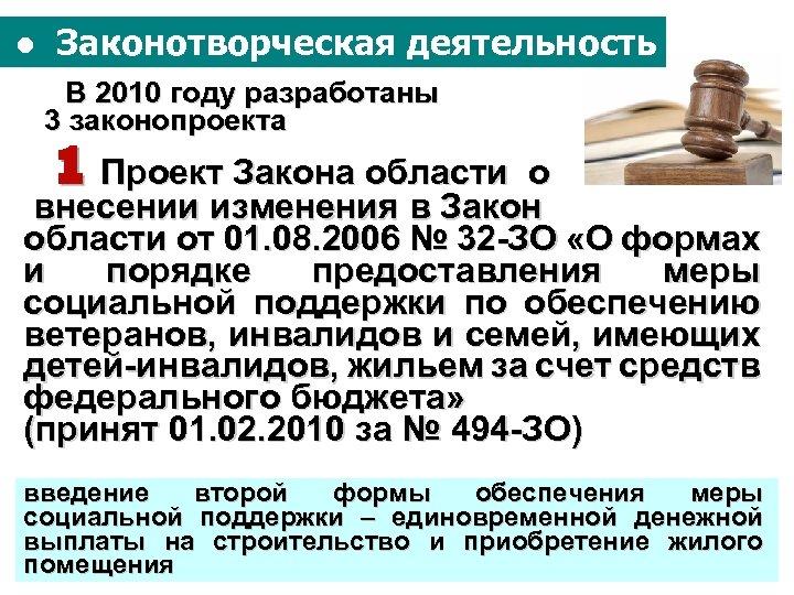 ● Законотворческая деятельность В 2010 году разработаны 3 законопроекта 1 Проект Закона области о
