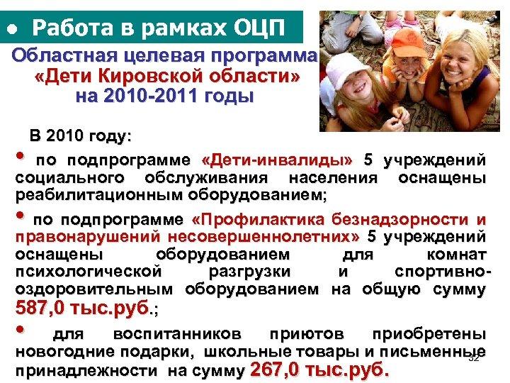 ● Работа в рамках ОЦП Областная целевая программа «Дети Кировской области» на 2010 -2011