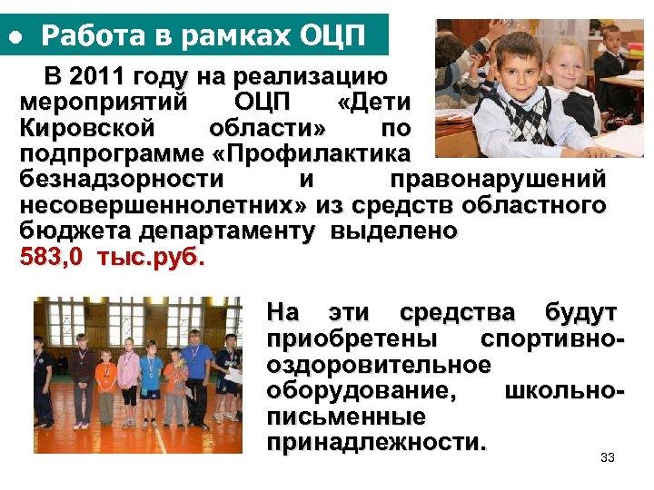 ● Работа в рамках ОЦП В 2011 году на реализацию мероприятий ОЦП «Дети Кировской