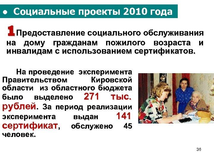 ● Социальные проекты 2010 года 1 Предоставление социального обслуживания на дому гражданам пожилого возраста