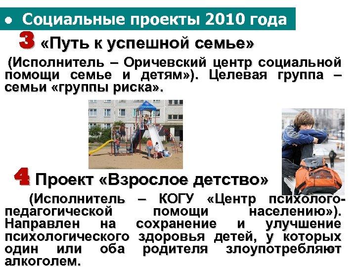 ● Социальные проекты 2010 года 3 «Путь к успешной семье» (Исполнитель – Оричевский центр