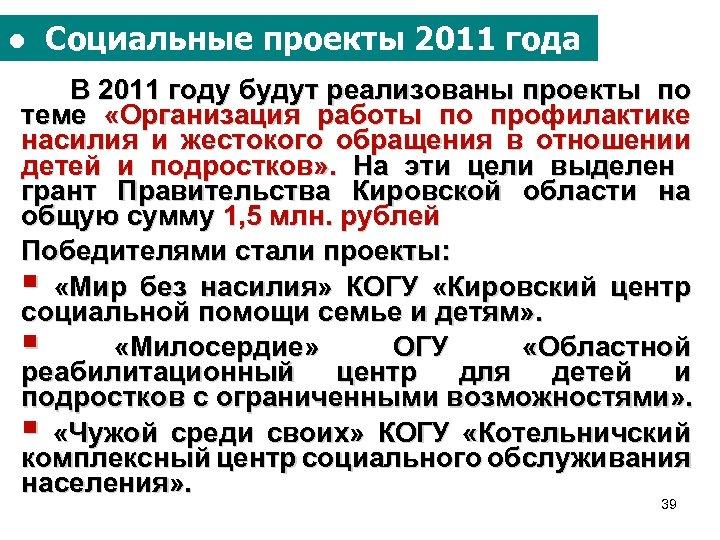 ● Социальные проекты 2011 года В 2011 году будут реализованы проекты по теме «Организация