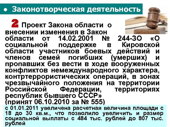 ● Законотворческая деятельность 2 Проект Закона области о внесении изменения в Закон области от
