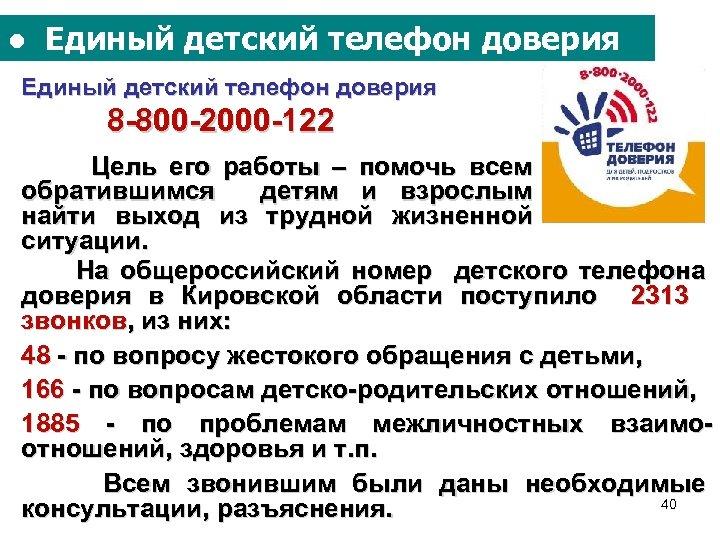 ● Единый детский телефон доверия 8 -800 -2000 -122 Цель его работы – помочь