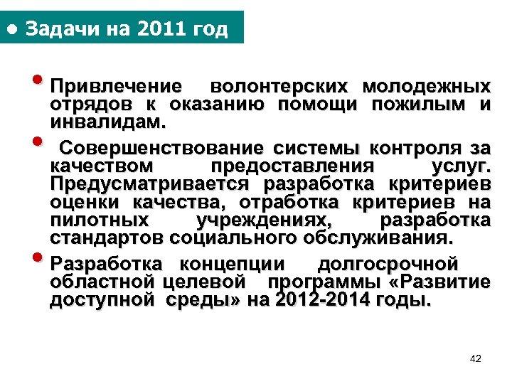 ● Задачи на 2011 год • Привлечение волонтерских молодежных отрядов к оказанию помощи пожилым