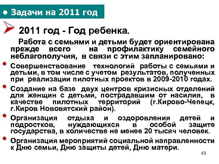 ● Задачи на 2011 год Ø 2011 год - Год ребенка. Работа с семьями